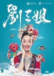 南宁市艺术剧院有限责任公司舞剧《刘三姐》