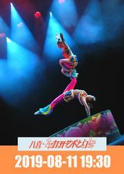 杂技魅影—中国杂技团专场演出