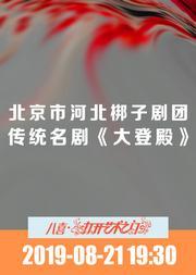 北京市河北梆子剧团:传统名剧《大登殿》
