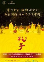 泸州老窖·国窖1573 中国歌剧舞剧院大型民族舞剧 《孔子》