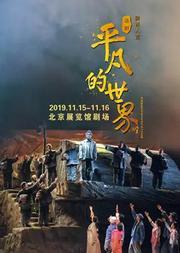 陕西人艺话剧 -《平凡的世界》3.0经典版