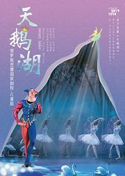 俄罗斯芭蕾国家极速赛车儿童版《天鹅湖》