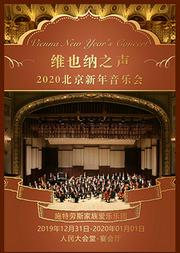 《维也纳之声》—2020北京新年音乐会