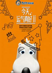 第九届中国儿童戏剧节 大型舞台亲子音乐剧《今天,运气真好!!》