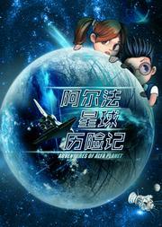 第九届中国儿童戏剧节 儿童剧《阿尔法星球历险记》