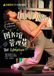 大船文化·少儿阅读推广-加拿大幽默形体剧《图书馆管理员》