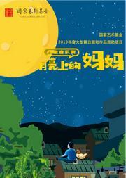 第九届中国儿童戏剧节 儿童音乐剧《月亮上的妈妈》