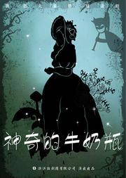 第九届中国儿童戏剧节 儿童剧《神秘的牛奶瓶》