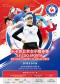 2019乐卡克北京女子精英赛