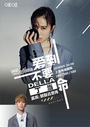"""2019咪咕音乐现场丁当""""爱到不要命""""巡回演唱会 上海站"""