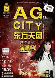 """2019第12届""""天籁圣者®AG-CITY东方天团""""演唱会总决选"""