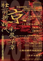 京剧《北平无战事》