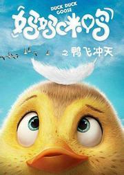 北京儿艺--《妈妈咪鸭之鸭飞冲天》