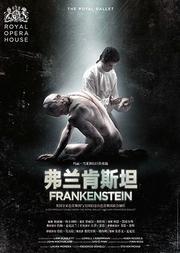 【高清放映】上海黄浦剧场2019国际原版戏剧展映季 英国皇家歌剧院高清影像呈现《弗兰肯斯坦》