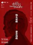 中文版音乐剧《水曜日》