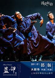 原创现代蒙古舞剧《蓝·印》