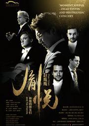 """""""胤悦——赵胤胤和他的朋友们""""音乐会"""