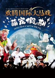欢腾国际大马戏—萌宠假期