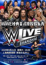 2019WWE经典美式摔跤娱乐秀