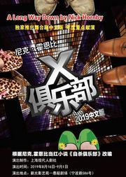 著名作家尼克·霍恩比 英国当红名作《X俱乐部》独家中文版 上海现代人剧社制作演出