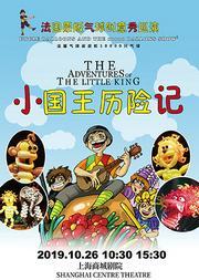 華藝星空·法國原版引進氣球創意劇《小國王歷險記》