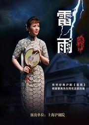 東方鄉韻·傳世經典滬劇《雷雨》