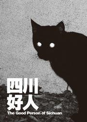 孟京輝戲劇作品《四川好人》