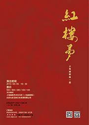 上海越剧院 越剧《红楼梦》