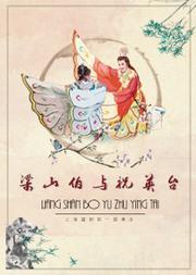 上海越剧院 越剧《梁山伯与祝英台》