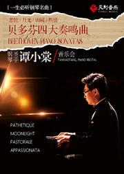 一生必听钢琴名曲——悲怆·月光·田园·热情·贝多芬四大奏鸣曲钢琴圣手谭小棠音乐会