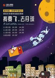 西班牙多媒體動畫創意劇《我要飛,去月球》
