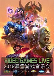 VGL中国巡演十周年!2019 VIDEO GAMES LIVE 暴雪游戏音乐会