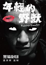 孟京輝戲劇作品《年輕的野獸》