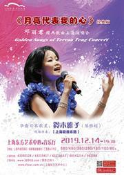 《月亮代表我的心》经典版 邓丽君经典歌曲上海演唱会