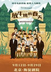 七幕人生出品 法国音乐剧《放牛班的春天》中文版 天籁童声 重温感动
