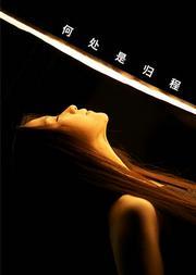 中国舞蹈十二天:颜荷舞蹈作品《何处是归程》