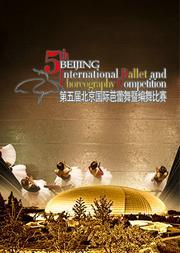 第五届北京国际芭蕾舞暨编舞比赛 古典芭蕾组(现代舞部分)决赛第2场