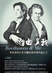 自由·真我——李坚演绎贝多芬32首钢琴奏鸣曲(叁)