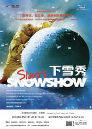 SLAVA S SNOW SHOW--斯拉法的下雪秀
