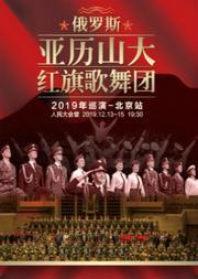 俄罗斯亚历山大红旗歌舞团巡演上海站