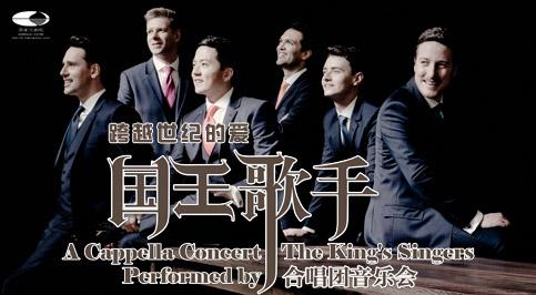 """""""跨越世纪的爱""""国王歌手合唱团音乐会"""