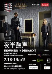 德国慕尼黑室内剧院《夜半鼓声》