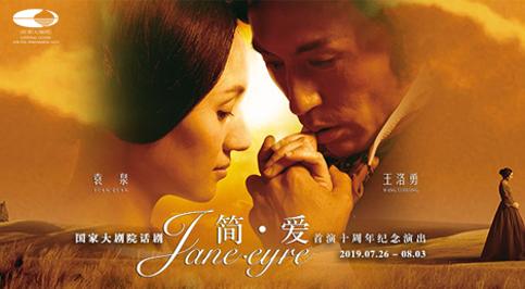 国家大剧院话剧《简·爱》首演十周年纪念演出