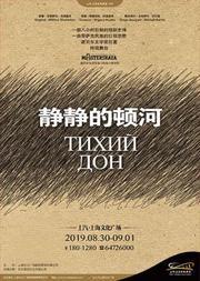 俄罗斯圣彼得堡马斯特卡雅剧院 话剧《静静的顿河》