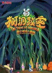開心麻花兒童劇團奇幻探險兒童劇《樹洞的秘密》