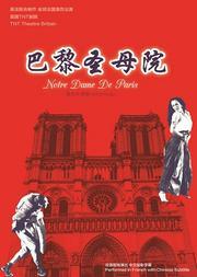 英法聯合制作-英國TNT劇院原版經典《巴黎圣母院》