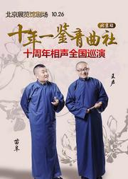 """""""大周天""""青曲社苗阜王聲全國巡演"""
