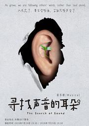 寻找声音的耳朵