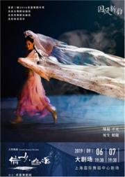 大型舞剧《倩女•幽魂》