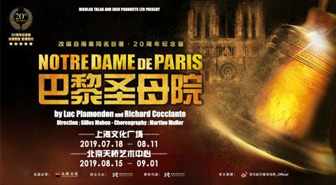 法语原版音乐剧《巴黎圣母院》